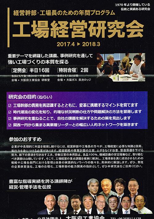 大阪府工業協会主催工場経営研究会