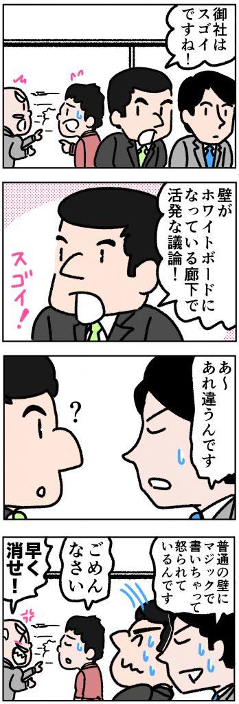 改善マンガ84話