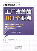 柿内幸夫著 儲かるメーカー改善の急所101項中国語版