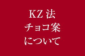 柿内幸夫のKZ法・チョコ案について