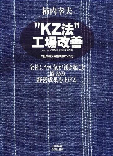 """KZ法""工場改善DVD付"