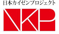 日本カイゼンプロジェクト