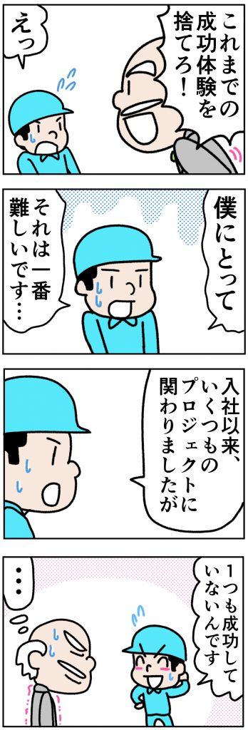 世の中の変化と日本の製造業が抱えている問題点 8