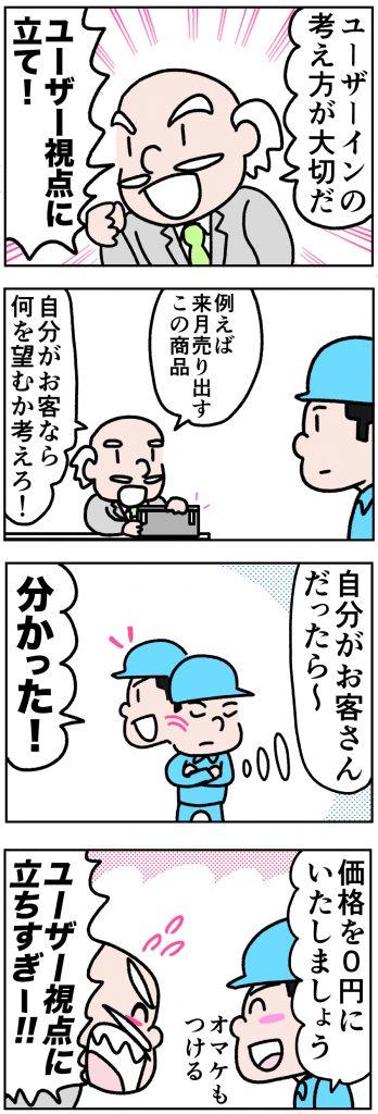 改善コンサルタント柿内幸雄 世の中の変化と日本の製造業が抱えている問題点7