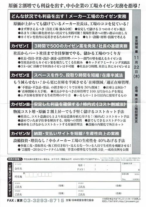 社長のための工場カイゼン1日セミナー 改善コンサルタント柿内幸夫